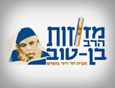 Rabbi Ben Tov's Mezuzot