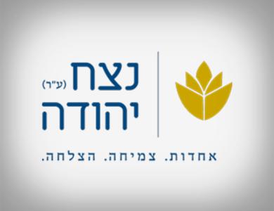 Nezah Yehuda
