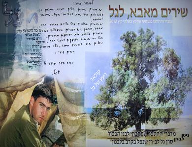 Ben Golan - Ashmat haNotarim