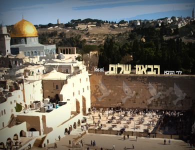 Yaldey haKibbutz - Hevenu Shalom