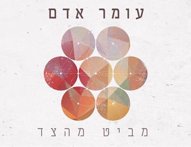 Omer Adam - Mabit mehaTzad (Liran Hasson & Peri Tubul Remix)
