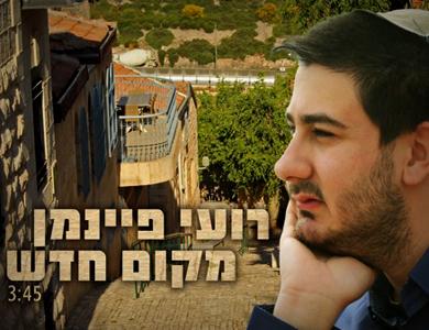 Roi Fainman - Makom Hadash (Official Remix)
