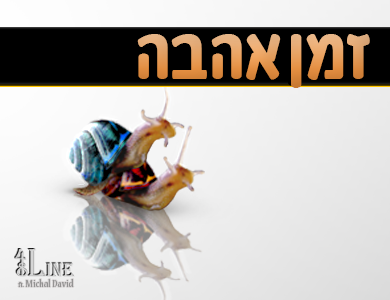 48Line ft Michal David - Zman Ahava
