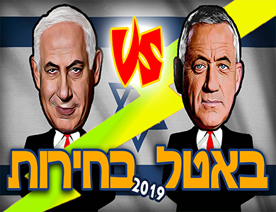 Elections Battle: Bibi Vs Gantz