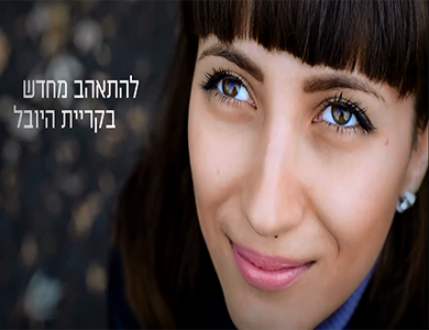 Sderot haYovel